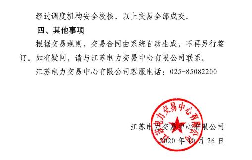 《2020年11月份江苏电力集中竞价交易结果公示》3.png